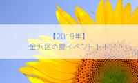 【2019年】金沢区の夏イベント!!