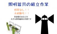 組立作業/横浜市金沢区/時短等相談可/時給1,200円 イメージ