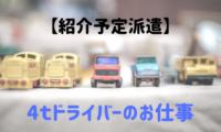 【紹介予定派遣】4t車ドライバー/横浜市/時給1,520円 イメージ