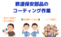製造・加工(コーティング作業)/藤沢市/時給1,300円 イメージ