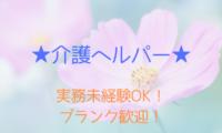 【パート】介護ヘルパー/川崎市宮前区/時給1100円 イメージ