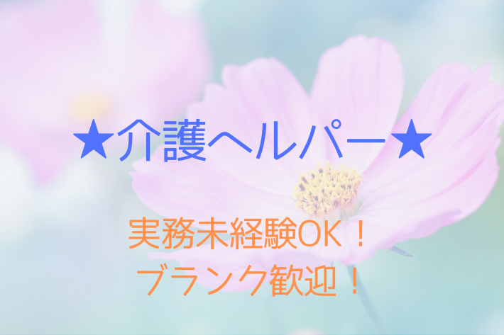 介護ヘルパー/川崎市宮前区/時給1,100円 イメージ