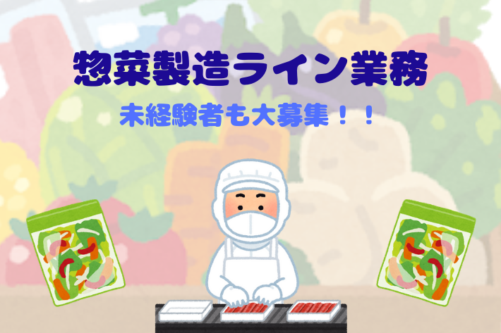 【正社員登用有】惣菜製造ライン業務/横浜市磯子区/時給1200円~ イメージ