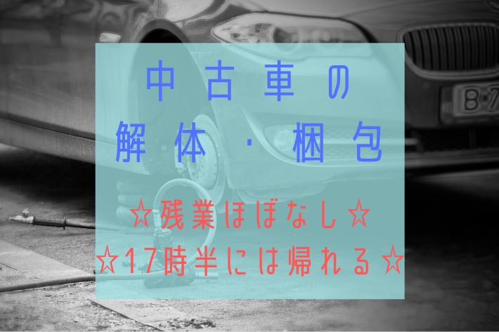 簡単解体・梱包/横浜市金沢区/時給1,300円~ イメージ