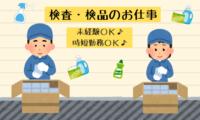 検査・検品/横浜市金沢区/1200円 イメージ