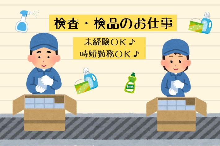 検査・検品/横浜市金沢区/1,200円 イメージ