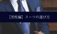 【男性編】スーツの選び方