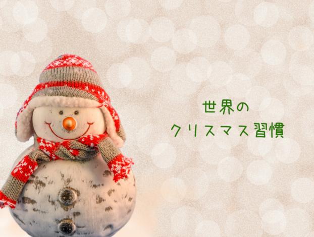 世界のクリスマス習慣