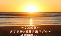 【2020年】おすすめ初日の出スポット~神奈川県~