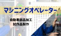 【正社員】マシニングオペレーター/戸塚区/月給17万以上 イメージ