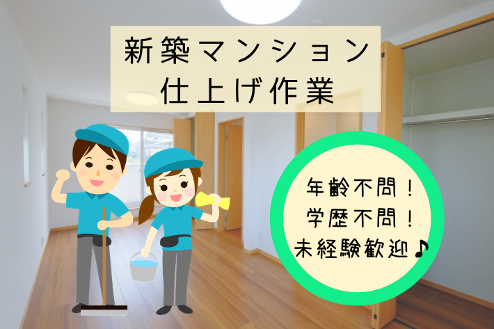 新築マンションの仕上げ作業/横浜市南区/月給23万円以上 イメージ