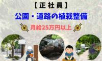 【正社員】公園・道路の植栽整備/横浜市港南区/月給25万以上 イメージ