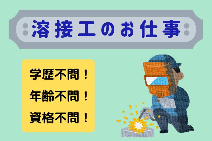 【紹介予定派遣】溶接工/戸塚区/時給1300円~ イメージ