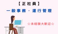【正社員】一般事務/相模原市/月給18万~ イメージ