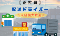 【正社員】配送ドライバー/相模原市/月給30万~ イメージ