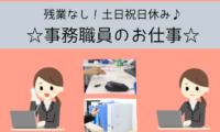 事務員/川崎市川崎区/月給21万円+賞与~ イメージ