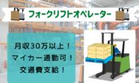 【月収30万以上】超大手運送会社でのフォークリフトオペレーター イメージ