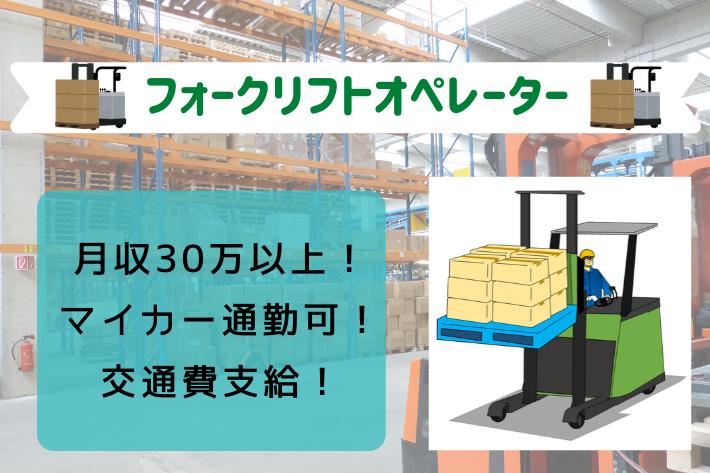 フォークリフトオペレーター/品川区/時給1,500円 イメージ