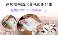 横浜市中区/建物損害請求業務/副業での収入アップ イメージ