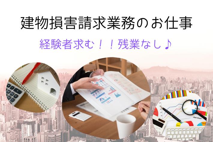 建物損害請求業務/横浜市中区/副業での収入アップ イメージ