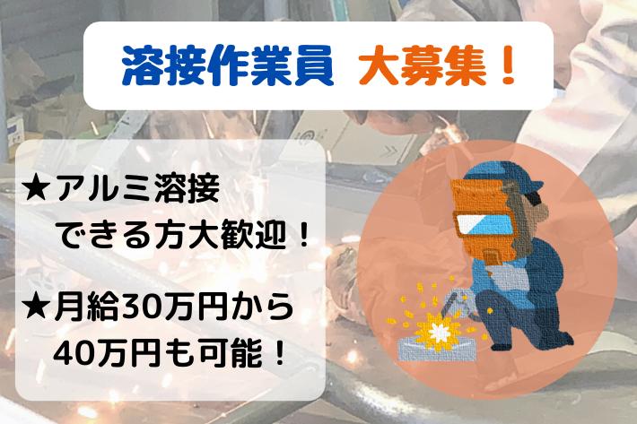 2020年10月からスタート!月給30万~40万円も可能な溶接作業員募集! イメージ