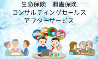 生命保険・損害保険コンサルティングセールス・アフターサービス/横浜市/月給22万円以上 イメージ