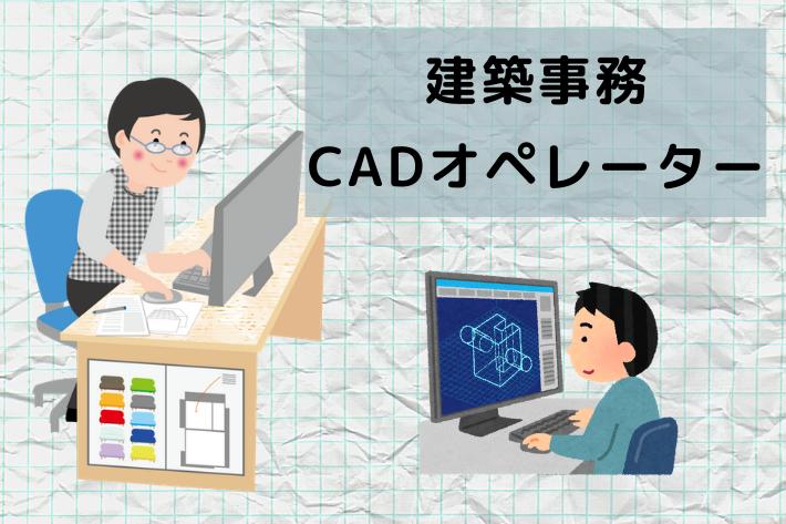 建築事務(CADオペレーター)/大和市/時給1,350~1,650円 イメージ