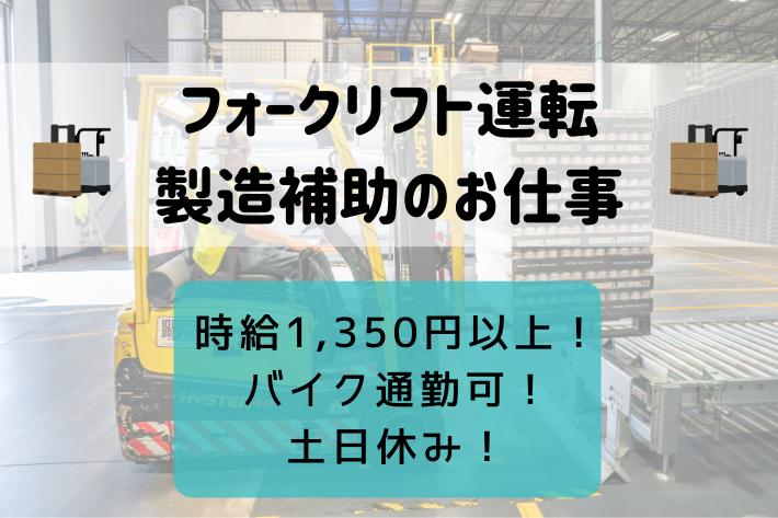 フォークリフト運転、その他製造補助/横浜市金沢区/時給1,350円 イメージ