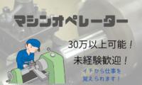 マシンオペレーター/藤沢市/時給1,340円 イメージ