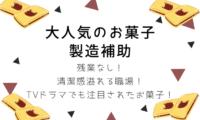 お菓子製造補助/横浜市中区/時給1,300円 イメージ