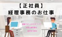 経理事務/大和市/月給25万円~ イメージ