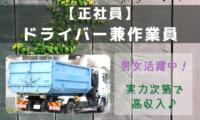 ドライバー兼作業員/横浜市瀬谷区/月給30万~40万円 イメージ