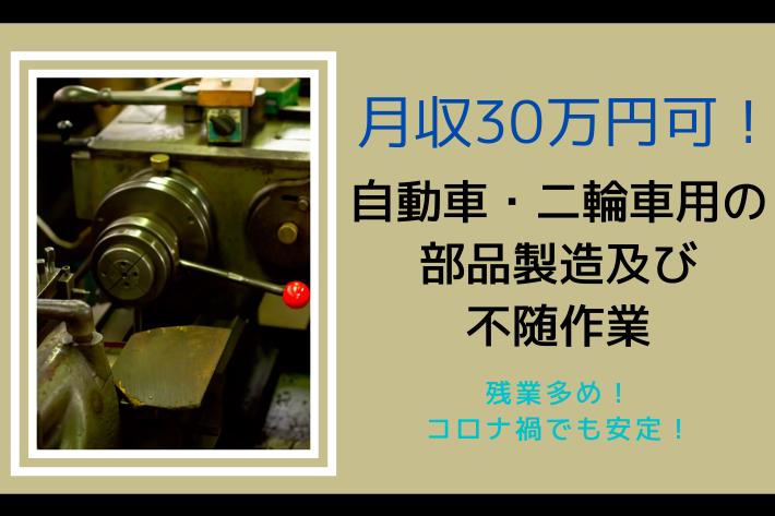自動車・二輪車用の部品製造及び付随作業/藤沢市/時給1,340円 イメージ