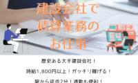 積算・事務/南区/時給1,800円以上 イメージ