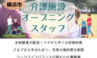 介護施設オープニングスタッフ/横浜市/24万円以上 イメージ
