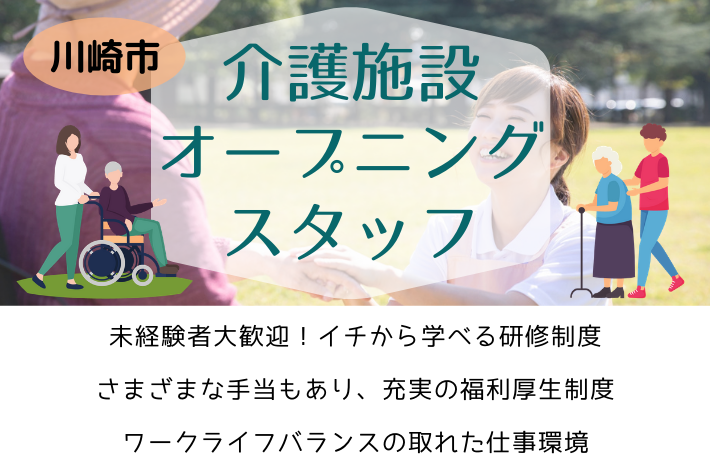 介護施設オープニングスタッフ/川崎市/24万円以上 イメージ