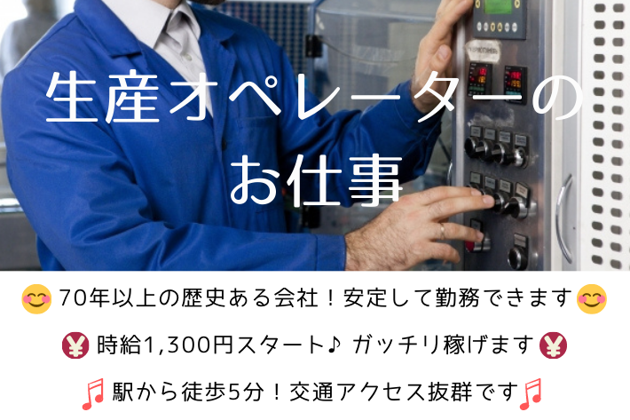 【急募】生産オペレーター/横浜市金沢区/時給1,300円 イメージ
