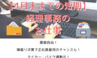 経理事務/横浜市金沢区/時給1,600円 イメージ