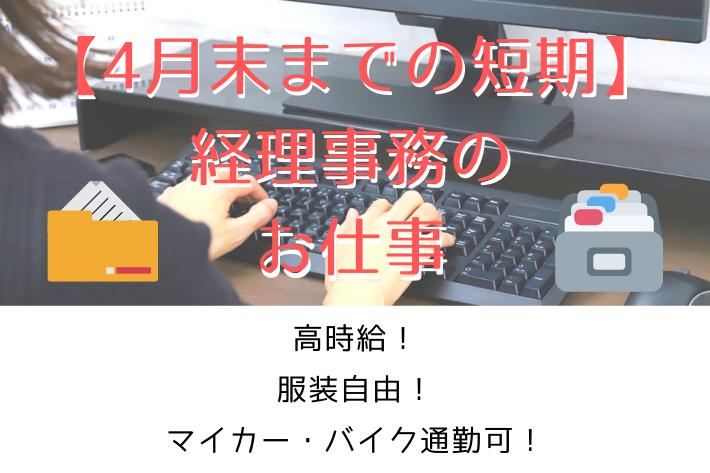経理事務/横浜市金沢区/時給1,700円 イメージ