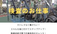 検査/横浜市金沢区/時給1,350円 イメージ