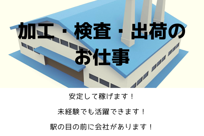 加工・検査・出荷/川崎市/時給1,300円 イメージ