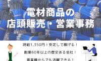 【急募】営業事務/横浜市青葉区/時給1,350円 イメージ