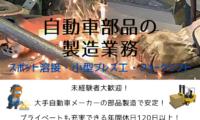 自動車部品の製造業務/神奈川県秦野市/時給1,250円〜 イメージ