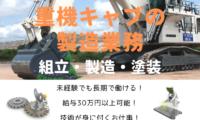 重機キャブの製造業務/横浜市中区/時給1,310円〜 イメージ
