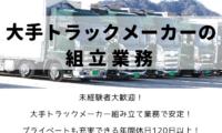 大手トラックメーカーの組立業務/神奈川県藤沢市/時給1,310円〜 イメージ