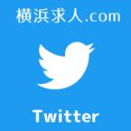 横浜求人ドットコムTwitter