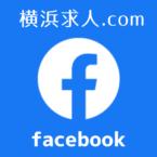 横浜求人ドットコムfacebookぺージ