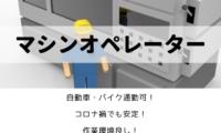 マシンオペレーター/横須賀市/時給1,300円 イメージ