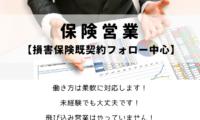 損害保険営業/横浜市金沢区/月給30万円以上可能 イメージ