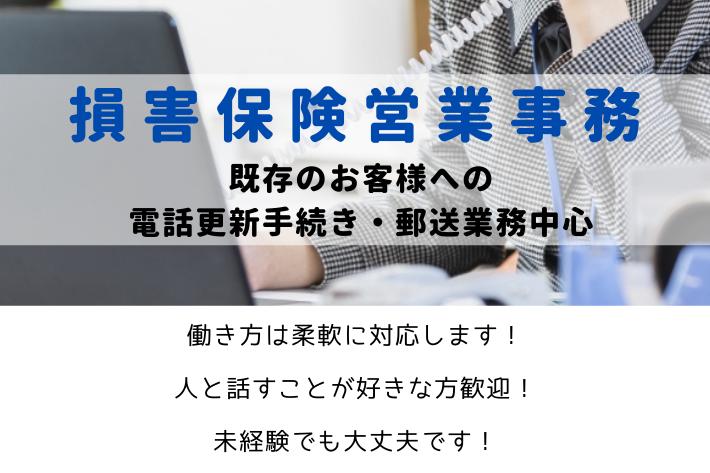 損害保険営業事務/横浜市金沢区/時給1,200円~ イメージ